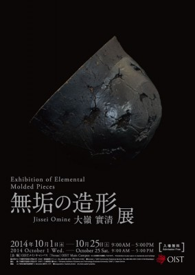 20141001_jissei-omine
